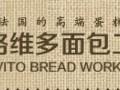 麦格维多面包坊 诚邀加盟