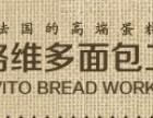 麦格维多面包坊加盟