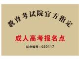 2020湖南成人高考报名咨询中心