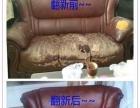 沙发翻新,维修,定做