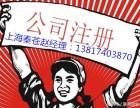 上海张江注册生物医疗公司需要哪些材料 张江注册公司