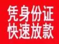 芜湖镜湖信用贷款应急用钱5千至30万来就借当场下款