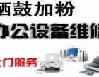 滨州专业打印复印机维修,硒鼓加粉,免费上门服务,修不好不收费