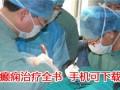北京儿童癫痫病治疗医院 癫痫治疗全书APP