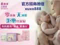 爱满分新政策纸尿裤代理加盟,微信微商婴儿用品代理