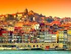 移民葡萄牙有什么好处?