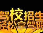 昌吉北京南路平安驾校