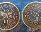四川铜币直接现金收购,个人收购各种古玩古董