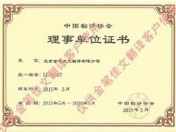 安装手册翻译 操作手册翻译 维护手册翻译