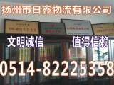扬州到三亚市货运公司物流直达专线