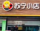 成都江苏宁小店怎么加盟,苏宁小店加盟费,苏宁小店生意好不好