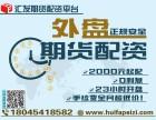 南京汇发期货正规配资平台-免费配资-免费分析-免费代理