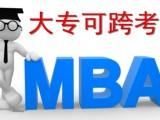 MBA招生人數多考試科目只有2科