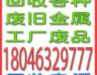 厦门岛外回收制冷设备-回收电话:18046329777