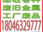 厦门岛内回收旧蓄电池-回收电话:18046329777