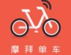 摩拜单车Wagas主题餐厅加盟