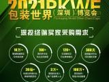 2021深圳国际包装展