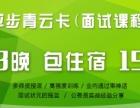 安徽省公务员面试培训班3天3夜包住宿只要199元