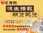 北京恒生指数开户就选汇发网,0利息,超低手续费!