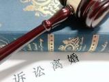 杭州離婚律師 專業辦理離婚案件 財產分割