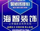 新疆海智装饰14周年四市同庆十店狂欢放价一千万