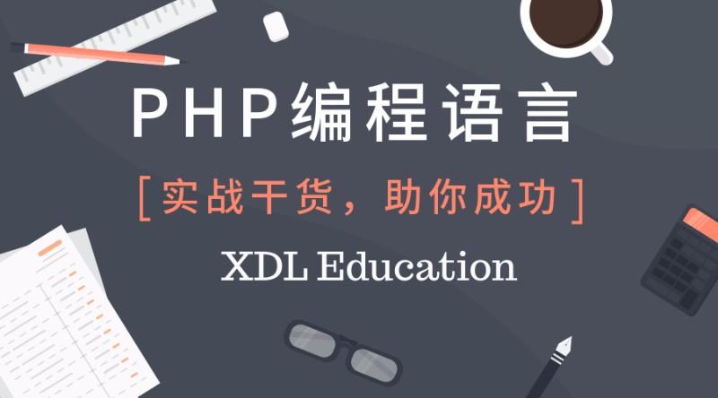 南京PHP培训哪家好?南京PHP薪资高吗?