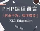 南京PHP培训班学生多嘛 兄弟连PHP编程培训