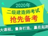 深圳注册消防工程师 一级二级建造师培训班 2020年报名
