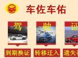 廣州駕駛證換證,遷入,補辦,免居住 補行駛證駕駛證