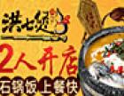 洪七煲养生石锅鸡加盟