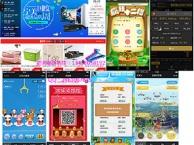 微信游戏开发 微商城 网站建设 农场游戏