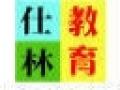 〖仕林文化学校〗初中、高中各学科文化辅导学校