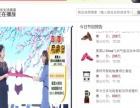 衢州开发众筹筹资系统直播分销商城系统