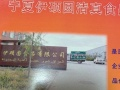 出售宁夏灵武市创业园A4厂房 540平米