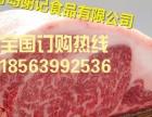 秦皇岛进口冷冻牛羊肉批发加盟招商