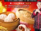 梅州包子店加盟 粥店 免费教学技术