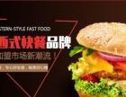 西式快餐加盟排行榜,汉堡奶茶炸鸡加盟多少钱