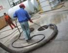 富阳家政公司提供家政保洁 清洗管道/清理污水坑