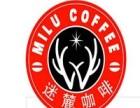 承德迷麓咖啡怎么加盟?加盟流程有哪些?