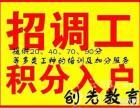 深圳积分入户满分学入户有哪些规则及条件