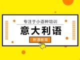 北京意大利語培訓機構-意大利語輔導班-想學網