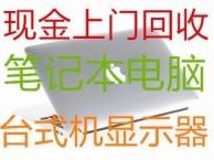 吴江公司电脑回收 吴江二手电脑回收