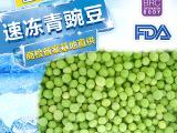 厂家直供 速冻蔬菜出口青豌豆冷冻 速冻青
