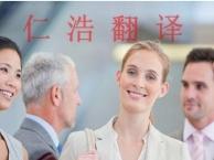 高级英语口译-母语级校对-专业笔译/口译/同声传译