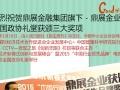 【黄金白银齐全鼎展国际】加盟官网/项目详情
