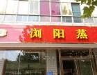 热烈祝贺邢台南和祥和店开业!