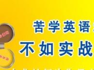 深圳龙华哪有英语培训,零基础三个月学英语,包学会