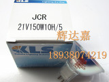 KLS,JCR 21V150W10H/5长寿灯泡ACMI顺康冷光