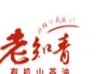 老知青有机山茶油 老知青有机山茶油加盟招商