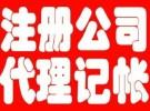潍坊代办营业执照 免费注册公司 加急3天取证